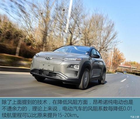 北京现代 昂希诺纯电动 2020款 TOP 悦享版