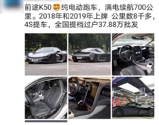 """8000公里掉价40万,首款纯电超跑凋落,数十辆准新车被""""贱卖"""""""