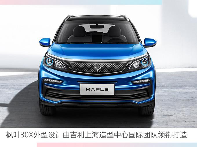 吉利全新枫叶品牌曝光纯电SUV下月将预售-图2