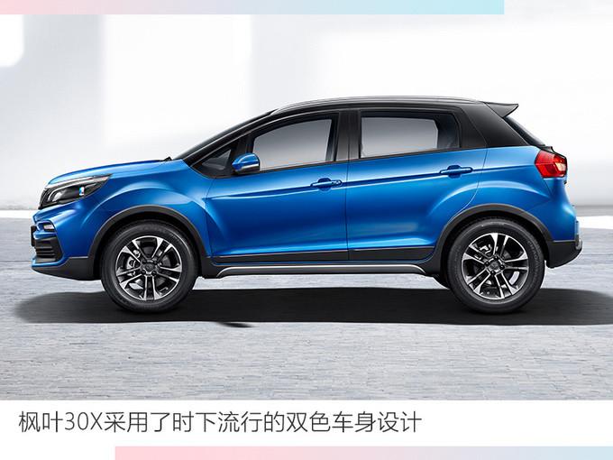 吉利全新枫叶品牌曝光纯电SUV下月将预售-图3