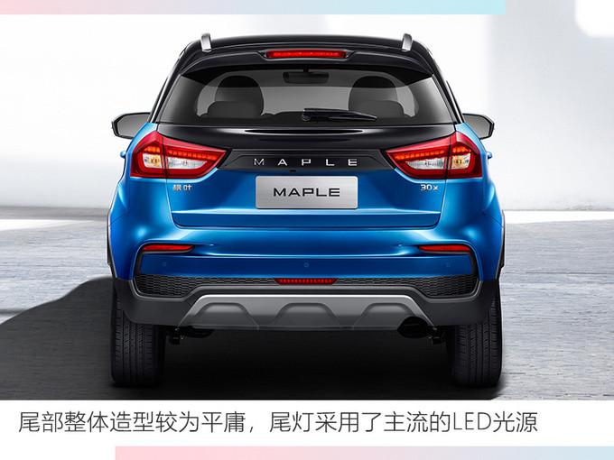 吉利全新枫叶品牌曝光纯电SUV下月将预售-图5