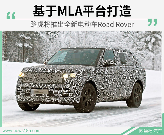 路虎将推出全新澳门美高梅网址_Road Rover 基于MLA平台