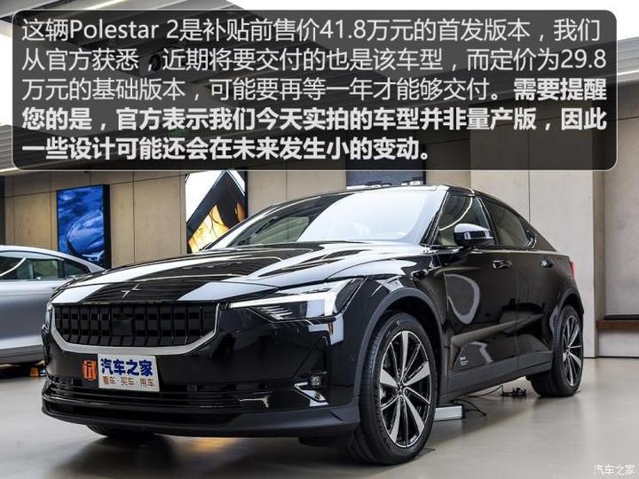 Polestar Polestar 2 2019款 首发版