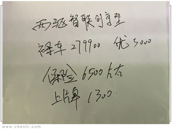 比亚迪宋Pro EV优惠3千 本月31日内购车送电钱-图3