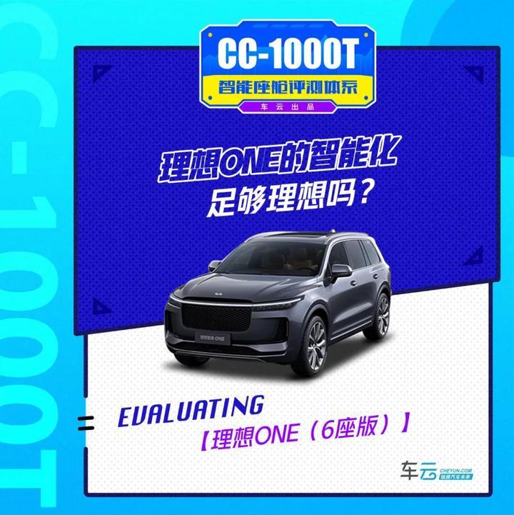 【CC-1000T智能座舱评测之理想ONE】理想ONE智能化足够理想吗?