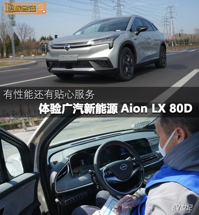 有性能还有贴心服务 体验广汽新能源Aion LX 80D