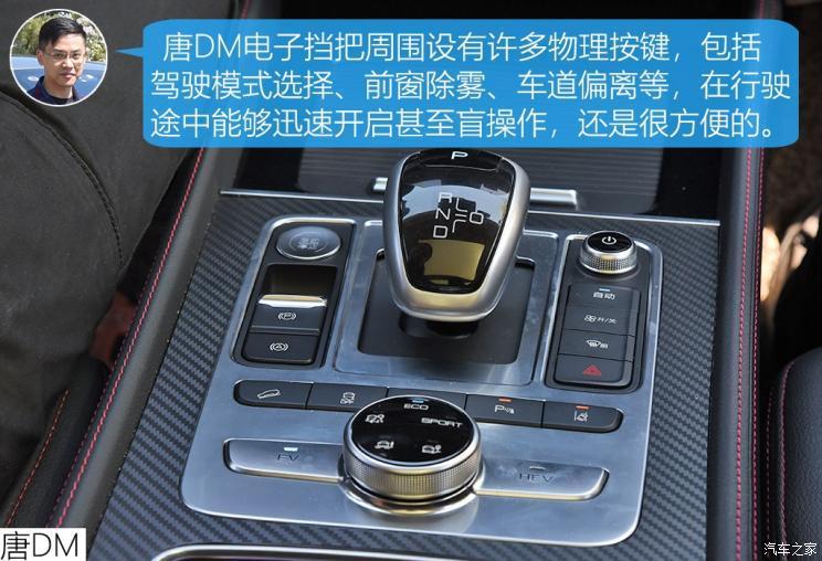 比亚迪 唐新能源 2019款 DM 2.0T 全时四驱智联创领型 7座 国VI