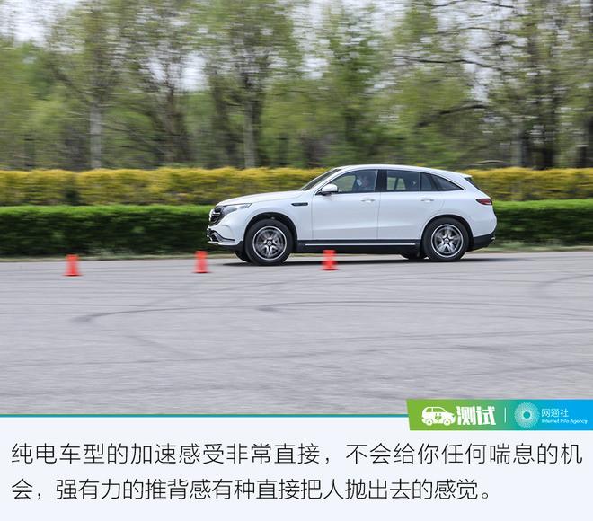 大奔玩純電到底行不行 深度測試北京奔馳EQC