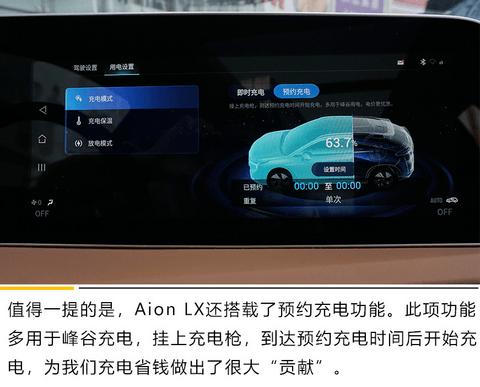 高颜值中的实力派 广汽新能源Aion LX中控实测