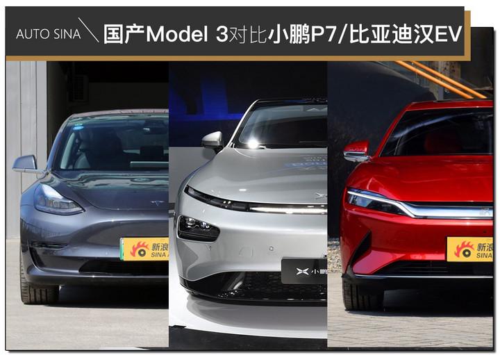 國產車真不行?國產Model 3對比小鵬P7/比亞迪漢EV