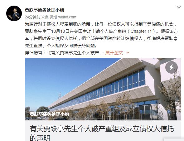 贾跃亭正式申请个人破产重组 倾尽身家彻底还债