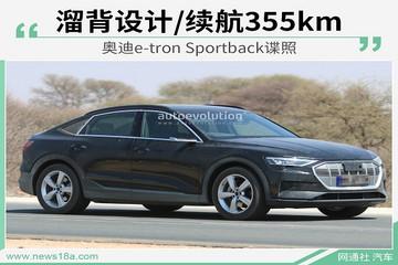 溜背设计/续航355km 奥迪e-tron Sportback谍照