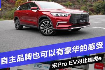 自主品牌也可以有豪华的感受 宋Pro EV与瑞虎e谁更胜一筹