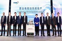 麥格納中國首台電驅動系統正式投産