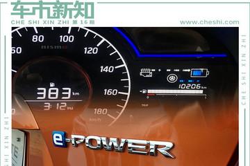 终于找到趋近完美的动力系统 体验日产e-POWER