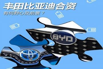 如何看待丰田与比亚迪合作电动车