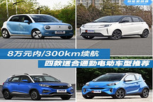 8万元内300km续航 4款电动代步车型推荐