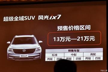 东风风光三款新车将于2019广州车展上市
