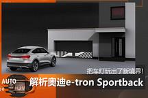玩灯新高度!解析奥迪e-tron Sportback