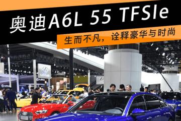 新车图解 | 奥迪 A6L 55 TFSIe:百公里油耗由现款的2.3L下降至2.1L