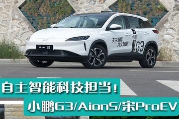 谁才是自主智能科技担当 小鹏G3/Aion S/宋Pro EV三车对比