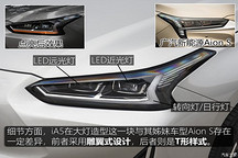 更适合家用的座驾 试驾广汽丰田iA5