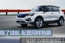 除了续航,安全配置同样抢眼 启辰T60 EV买哪款?