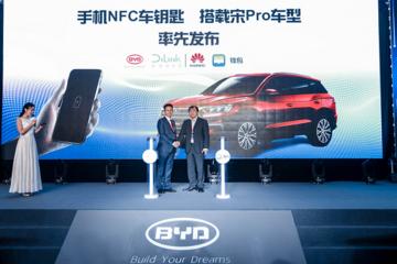 比亚迪DiLink联手华为钱包重磅推出手机NFC车钥匙,搭载宋Pro正式发布