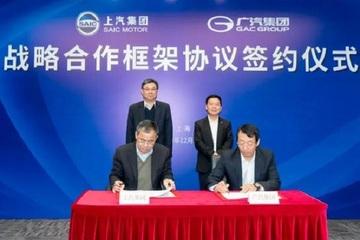 上汽与广汽签订战略合作框架协议