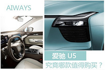 续航超400km的中高端电动SUV 爱驰U5哪款车值得买?