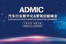 ADMIC2020汽车行业数字化&营销创新峰会议程公布
