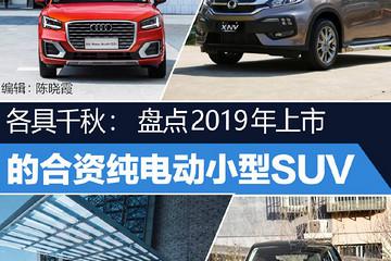 各具千秋:盘点2019年上市的合资纯电动小型SUV