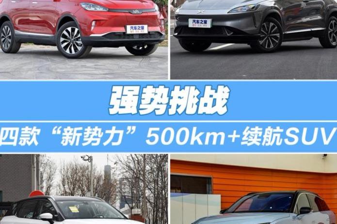 """强势挑战 四款""""新势力""""500km续航SUV"""