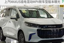 不燒油能跑64km 上汽MAXUS插電混動MPV車型曝光