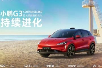 小鹏G3扩增三款系列车型正式启动销售,智能能力更优秀、续航选择更多元