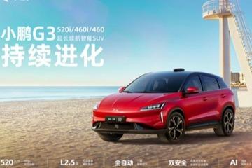 小鹏G3推新车型,最重要的是「i」,老车主换新屏3999元