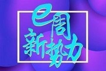 E周新势力|威马全新EX5-Z开启预售;蔚来推出免费一键加电福利;特斯拉入驻天猫 开设旗舰店