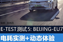 E-TEST測試5: BEIJING-EU7 電耗實測+動態體驗