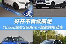 四款10萬元左右350km+續航純電動車推薦