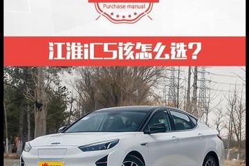 与大众共线生产 续航530km的江淮iC5选哪款最合适?