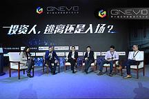 GNEV10|圆桌沙龙:瑞雪兆丰年,寒冬正是投资好时节