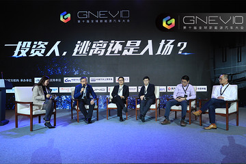 GNEV10 圆桌沙龙:瑞雪兆丰年,寒冬正是投资好时节