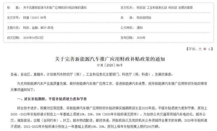 30万补贴红线 掐住了中国豪华车的咽喉?