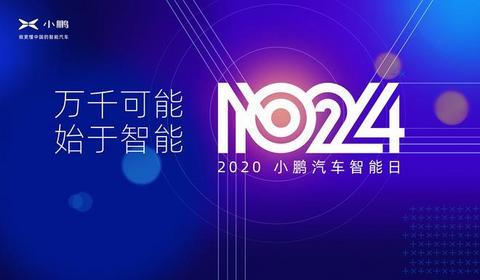 """""""1024小鹏汽车智能日"""" 首次搭载NGP高速自动导航驾驶"""