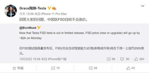 特斯拉陶琳:中国区FSD目前不会涨价