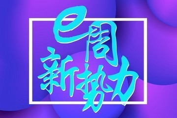 E周新势力 | 蔚来中国项目完成注资;理想汽车计划新增60家门店;特斯拉市值超2000亿美元