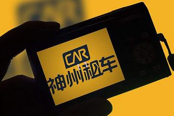 上汽欲投19亿港元成神州租车最大股东