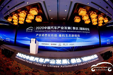 2020泰达论坛|尊贵化、中国化、年轻化和国际化将是中国汽车的标签