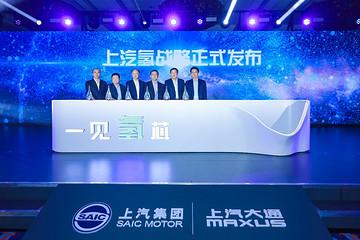 上汽集团发布中国汽车行业首个氢战略