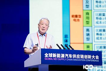 2020全球供应链大会 王秉刚:今后15年中国的传统汽车要全面向混合动力转变